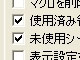 Excelファイルの未使用ワークシートを一発削除する
