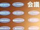 ホワイトボードとEvernoteを連係、内田洋行のクラウドサービス
