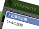 Android版Evernoteが「3.0」にアップデート、有料会員は共有ノートブックのオフライン閲覧も