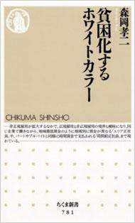 『貧困化するホワイトカラー』(ちくま新書)