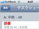 時間を見積もるタスク管理ツールをiPhoneで——iTaskchute