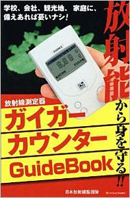 ガイガーカウンターGuideBook