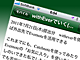 withEverを使えば外出先でEvernoteを活用できる
