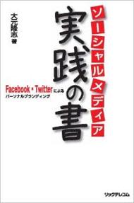 ソーシャルメディア実践の書