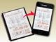 iPhoneでノートを電子化、タグ付けも簡単——コクヨ「ネットステーショナリー」第1弾