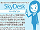 "Officeも名刺もCRMも""全部入り""——富士ゼロックスのグループウェア「SkyDesk」"