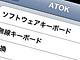 ATOK Pad���ӊO�Ƃ悩����
