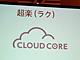 KDDIウェブがクラウドブランド「CloudCore」新設、月額945円で「中小企業を支援」