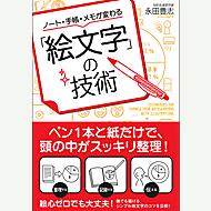 『絵文字の技術〜ノート・手帳・メモが変わる!』