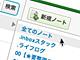 モバイルノートではWebブラウザ版のEvernoteを使う