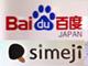 バイドゥがSimejiを買収——タブレットに特化した日本語入力システムなども検討