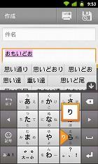 グーグル、Android向け「Google日本語入力 Beta」を提供