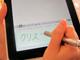 iPad、これなら使える! 手書きアプリに専用ペンまで作ったMetaMoJiが目指すもの