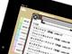 iPadアプリ「ユビレジ」が被災地の居酒屋をPOSレジの二重債務から救った