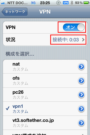 ... PacketiX VPN Serverに接続中の画面