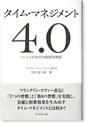 『タイム・マネジメント4.0—ソーシャル時代の時間管理術』