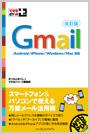 『できるポケット+ Gmail 改訂版』