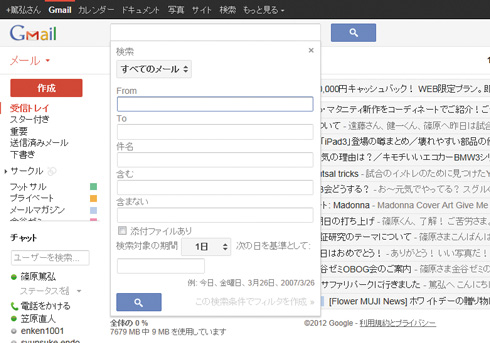 shk_gmail0202.jpg