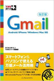 『できるポケット+ Gmail 改訂版』まつもとあつし&できるシリーズ編集部 著(2012年3月9日)