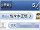 Gmailの「ラベル」が素早く使えるメールアプリ「Sparrow」が便利