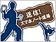 【緊急告知】スマホノートで何を送る? 6月18日21時に生中継!