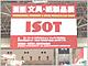 動画と写真で見るISOT 2012