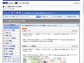 shk_kakaku01.jpg