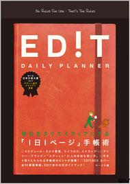 EDIT DAILY PLANNER〜毎日をクリエイティブにする「1日1ページ」手帳術〜』