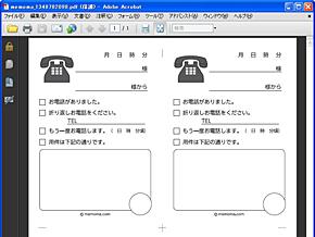 pdf 白黒にする 無料