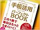 文具書評:映画『天地明察』原作者が使う手帳も——JMAMの『手帳活用パーフェクトBOOK』