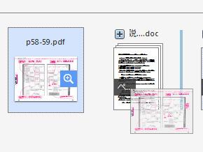 pdf 複数ファイル 順番