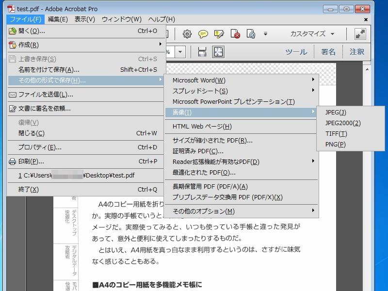 jpeg pdf 変換 一括 mac