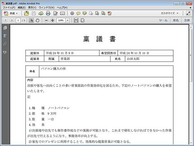 PDF to Text Converter - k本的に無料ソフト ...