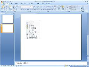 エクセル に pdf を 貼り 付ける 2007