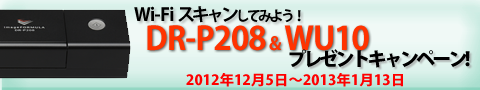 drp208_banner_nokey.png