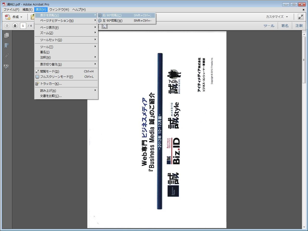 pdf 回転 した 状態 で 保存