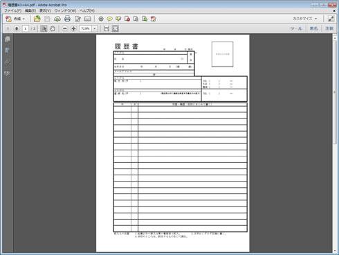 pdf 印刷 何枚も