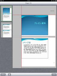 pdf 何も表示されないページを検出