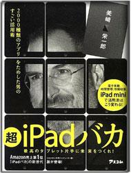 shk_ipadbook.jpg