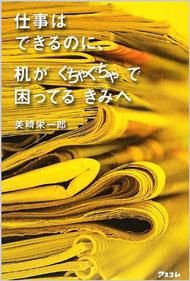 shk_deskbook.jpg