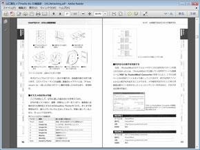 自炊 pdf jpg 見開き表示
