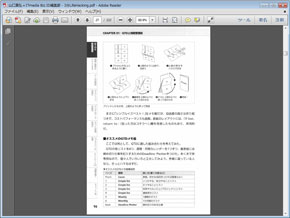 pdf acrobat で開きたい ieで保存される
