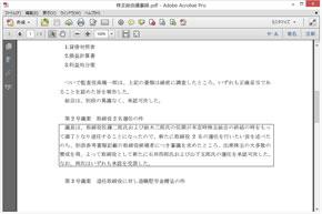 shk_pdfwin03.jpg