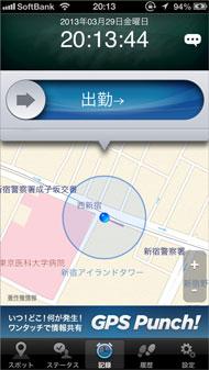shk_gps01.jpg