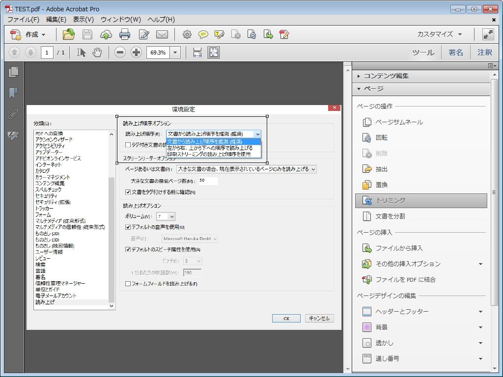 エクセル データ を pdf に する