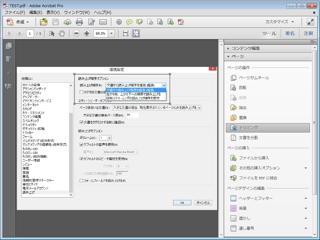 pdf ファイル サイズ を 小さく する 方法