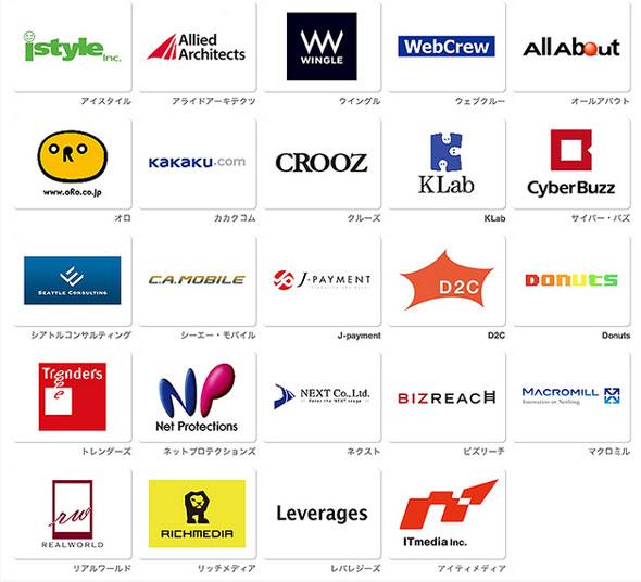 ベンチャー企業25社が合同インターン 共通1次選考権も