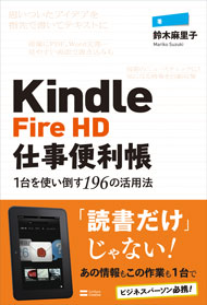 : Kindle Fire HD - 辞書・辞典: Android …