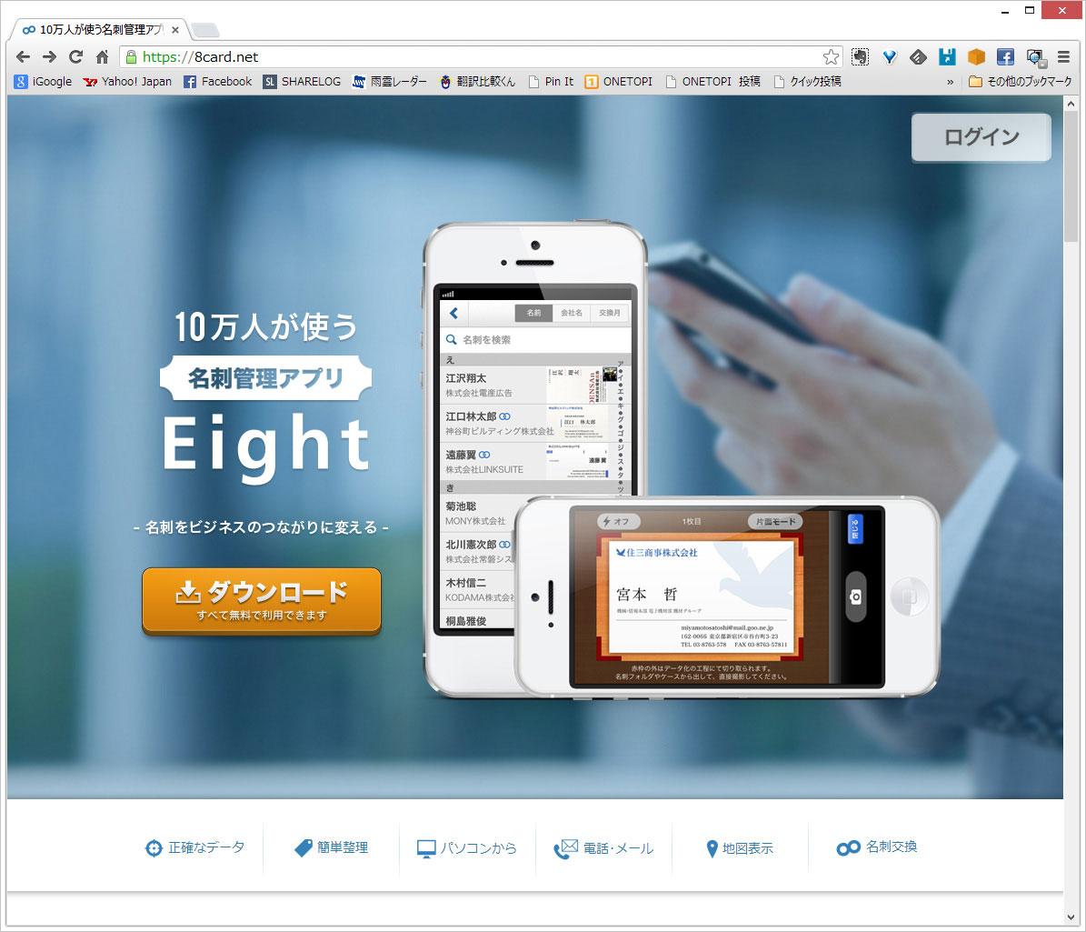 ScanSnapで大量の名刺を一挙にEightに登録できる「Eight Scan」はどの程度使えるか? (1/3)