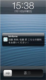 shk_cybozu02.jpg